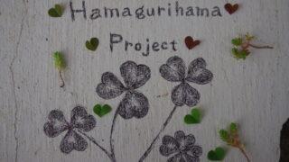 蛤浜プロジェクトロゴ